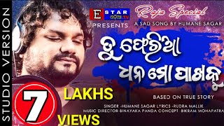 Photo of Odia Video Song Tu Feria Dhana Mo Pakhaku (Studio Version) by Human Sagar