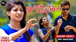 Photo of Odia Video Song You Are My Priti by Bishnu Mohan Kabi.