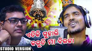 Photo of Odia Video Song Etiki Guhari Karuchi Maa Biraja (StudioVersion) by Kumar Bapi.