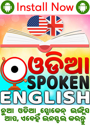 Odia Spoken English Android