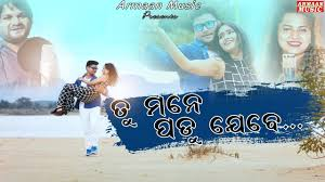 Photo of Odia Video Song Tu Mane Padu Jebe by Humane Sagar, Asima Panda.