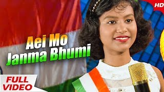 Photo of Odia Video Song Aei Mo Janma Bhumi by Shrutisna Sahu.
