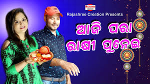 Photo of Odia Video Song Aji Para Rakhi Punei by Amrita Nayak & Badal Das.