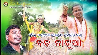 Photo of Odia Video Song Bada Natua by Sricharan Mohanty.