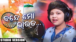 Photo of Odia Video Song Bande Mo Bharat (Studio Version) by Little.