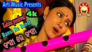Photo of Odia Video Song Bansi Re Bansi by kabita poudwal.