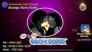 Photo of Odia Video Song Bhalapae Tatere by Ramakrushna&Antara cakrabati.