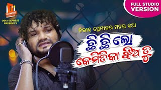 Photo of Odia Video Song Chi Chi Lo Kemitika Jhia Tu Lo ( Official Studio Version) by Human Sagar.