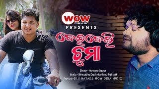 Photo of Odia Video Song Daidali Chumma (Video Song) by Humane Sagar & Sanju Mohanty.