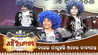 Photo of Odia Video Comedy Drum And Piano Player by Papu Pom Pom.