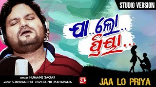 Photo of Odia Video Song Jaa Lo Priya (Lagile Lagu Mo Mane Nia) Official Studio Version by Human Sagar.
