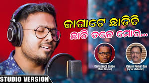 Photo of Odia Video Song Jagate Chadichi Chati Tale Mora (Studio Version) by Biswajeet.
