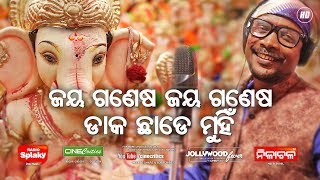 Photo of Odia Video Song Jay Ganesh by Dillip Kumar.