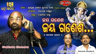 Photo of Odia Video Song Jay Ganesh Jay Ganesh by Gobinda Chandra.
