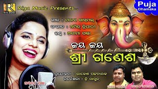 Photo of Odia Video Song Jay Jay Shree ganesh by Asima Panda.