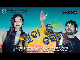 Photo of Odia Video Song KUDA KI KASAM full song by HUMANE SAGAR & JYOTIRMAYEE NAYAK (BHAVNA).