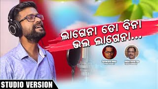 Photo of Odia Video Song Lagena To Bina Bhala Lagena (Studio Version) by Sabisesh.