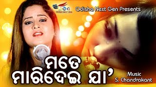 Photo of Odia Video Song Mate Maridei Ja by Amrita Nayak.