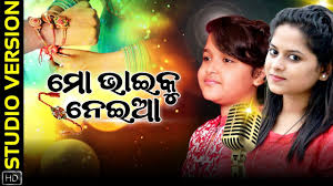 Photo of Odia Video Song Mo Bhai Ku Nei Aa by Amrita Nayak,Ankita Priyadarshini.