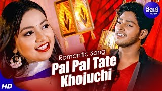 Photo of Odia Video Song Pal Pal Tate Khojuchi by Omm Raj & Jyotirmayee Nayak.