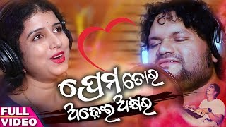 Photo of Odia Video Song Prema Tora Adhei Akhyara (Studio Version) by Humane Sagar – Dipti Rekha.