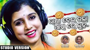 Photo of Odia Video Song Rakhi Deigala Akhire Luha (Studio Version) by Dipti Rekha Padhi.