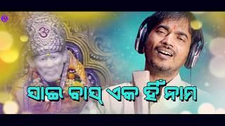 Photo of Odia Video Song Sai Bas Ek Hin Nam by Kumar Bapi.