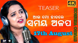Photo of Odia Video Song Au Mo Hata Re Samaya Alapa by Asima Panda.
