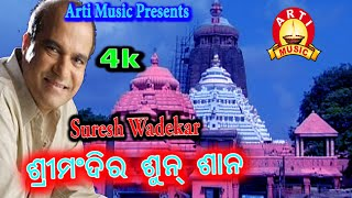 Photo of Odia Video Song Sri Mandira Sun Saan by Suresh wadekar.