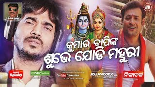 Photo of Odia Video Song Subhe Jodi Mahuri by Kumar Bapi.