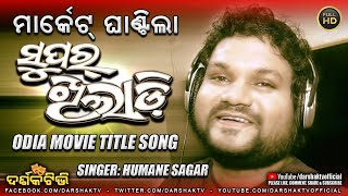 Photo of Odia Video Song SUPER KHILADI by Human Sagar.