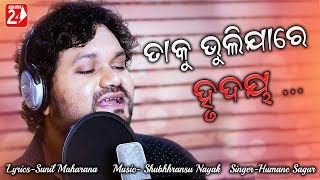 Photo of Odia Video Song Taku Bhulijare Hrudaya Official Studio Version by Human Sagar.