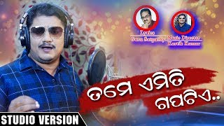Photo of Odia Video Song Tame Emiti Gapatie Studio Version by Kartik Kumar.