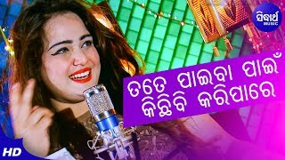 Photo of Odia Video Song Tate Paiba Paain by Sriya Mishra.
