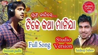 Photo of Odia Video Song Tike Katha Manija Studio Version by Swayam Padhi .