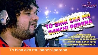 Photo of Odia Vedio Song  TO BINA EKA MU BANCHI PARENA by Human Sagar