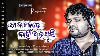 Photo of Odia Video Song To Jataka Re Nahin Aau Khusi Studio Version by Human Sagar.