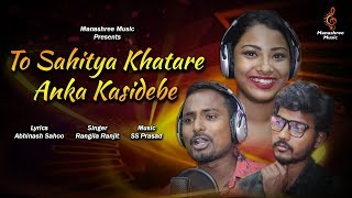 Photo of Odia Video Song To Sahitya Khatare Anka Kasidebe by Rangila Ranjit.