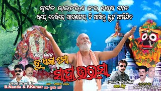 Photo of Odia Video Song Tu eka mo Saha Bharasha by Kumar bapi.