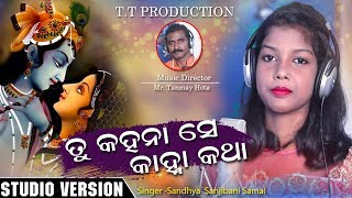 Photo of Odia Video Song Tu kahana se kanha katha by Sandhya Sanjibani Samal.