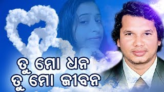 Photo of Odia Video Song Tu Helu Mora Dhana by Hrudananda Pradhan.