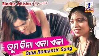 Photo of Odia Video Song Tuma Bina Eka Eka by Priya Priyadarsin.