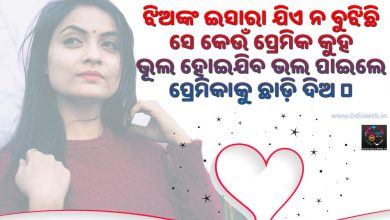 Photo of Latest Odia Love Shayari Images
