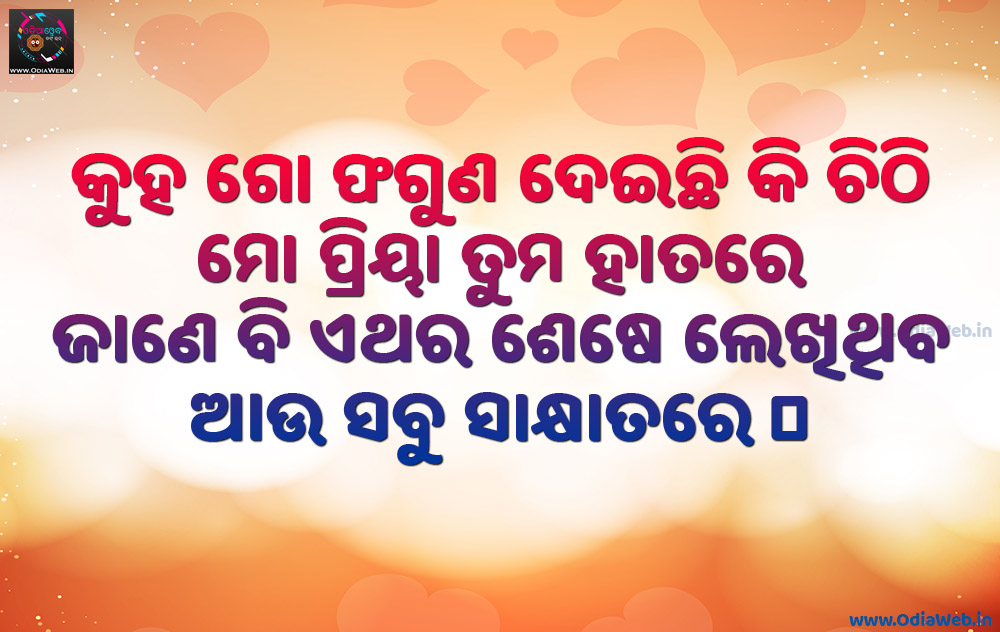 Odia Shayari Photo 2019