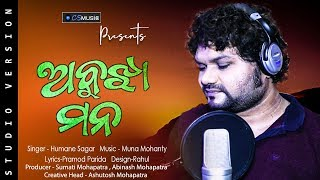 Photo of Odia Video Song Abujha Mana by Human Sagar.