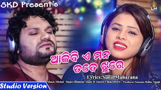 Photo of Odia Video Song Ajibi E Mana Mora Tote Jhure by Humane Sagar & Antara Chakraborty.