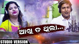 Photo of Odia Video Song Aakhi Ta Thila (Studio Version) by Arbind & Tapu Mishra.