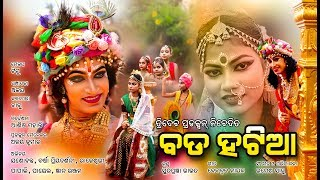 Photo of Odia Video Song Bada Hatiya by Stitaprangya Rout.