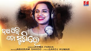 Photo of Odia Video Song To Pain Janama Janamaku Karibi Apekhya (Studio Version) by Asima Panda.
