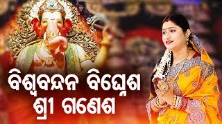 Photo of Odia Video Song Biswabandana Bighnesha Sri Ganesha by Namita Agrawal.